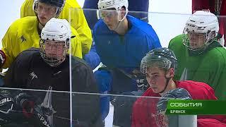 """Хоккейный клуб """"Брянск"""" начал подготовку к сезону 16 08 18"""
