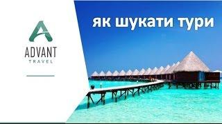 Адвант тревел як шукати тури в кабінеті Advant | мир путешествий туристическое агентство