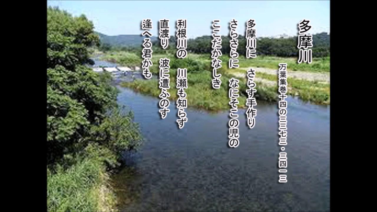 何 児 そこ 多摩川 ここだ さらさら に の 手作り に の かなしき さらす