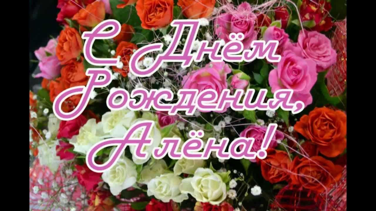 порту поздравления с днем рождения дочку аленку фоне