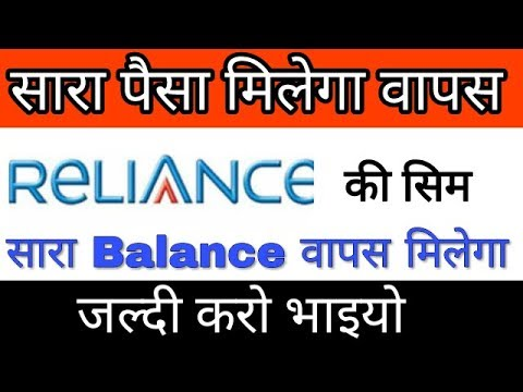 Reliance Communications To Refund Unspent Mobile Balance & Security Deposit | Hindi