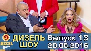 Дизель шоу - полный выпуск 13 от 20.05.16 | Дизель Студио Украина