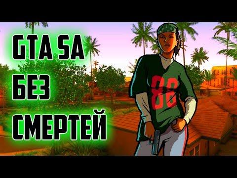 Обзор на игру GTA San Andreas - Kavkaz