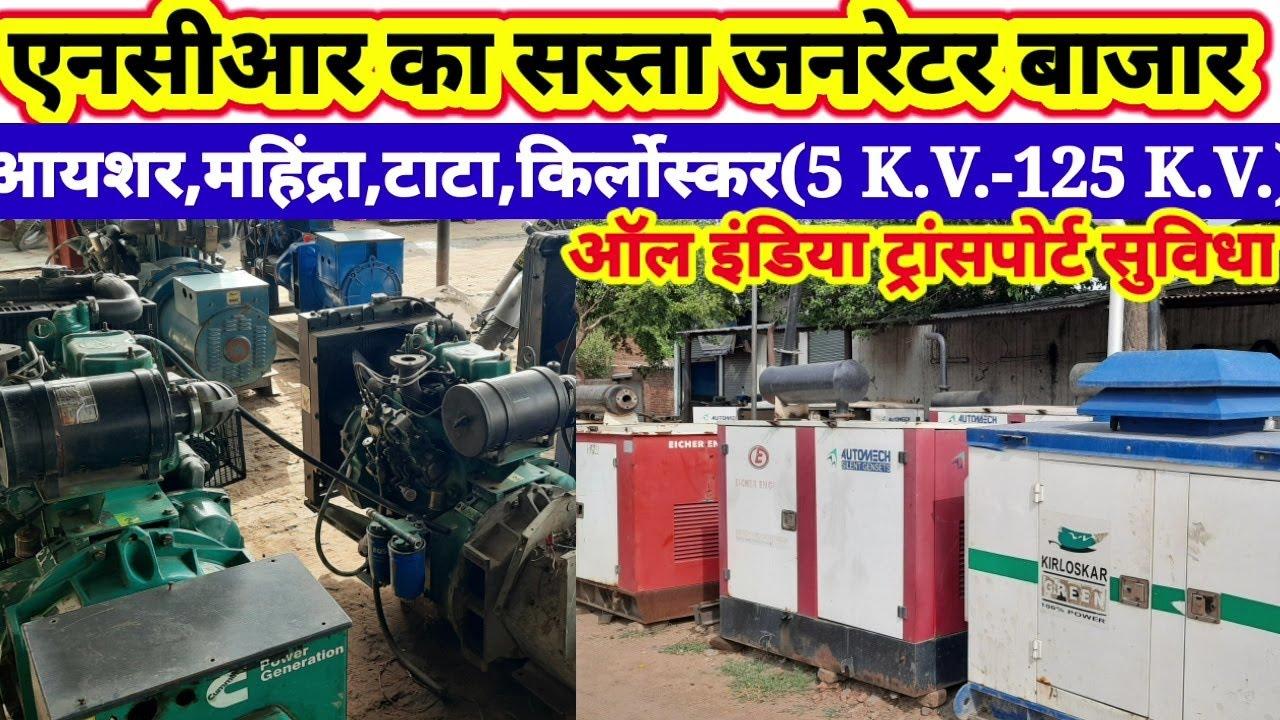 Generator bajar jahangirpur: जहांगीरपुर एनसीआर का सस्ता जनरेटर बाजार ओपन जरनेटर सभी प्रकार के