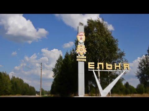 Ельня - город воинской славы