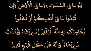 Surat Al Baqarah ayat 284 - 286