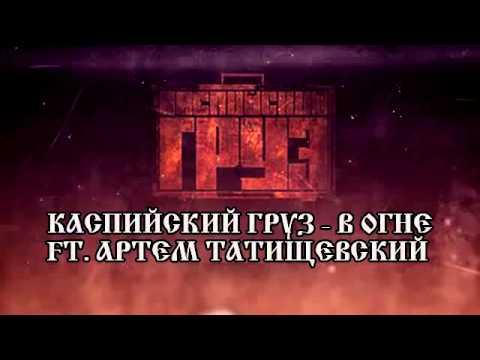 Я Артём. Скачать песню Каспийский Груз ft. Артём Татищевский - Мама не жди меня,я вернусь поздно