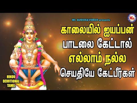 ஐயப்பனோடு-தனிமையில்-2-மணிநேரம்-|-இனிமையான-பாடல்கள்-ayyappa-devotional-songs-tamil-|ayyappa