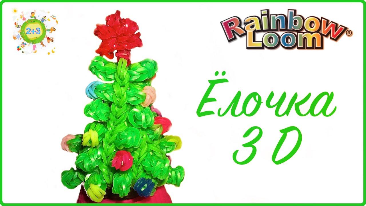 Елочка 3D из резинок Christmas tree Rainbow loom bands ...