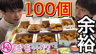 【大食い】ナゲット100個いちゃいちゃしながら食べてみた