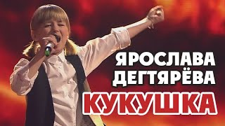 Ярослава Дегтярёва – Кукушка Концерт \Голос Дети. 5 лет\