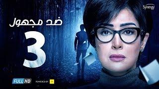Ded Maghool Series - Episode 03 | غادة عبد الرازق - HD مسلسل ضد مجهول - الحلقة 3 الثالثة