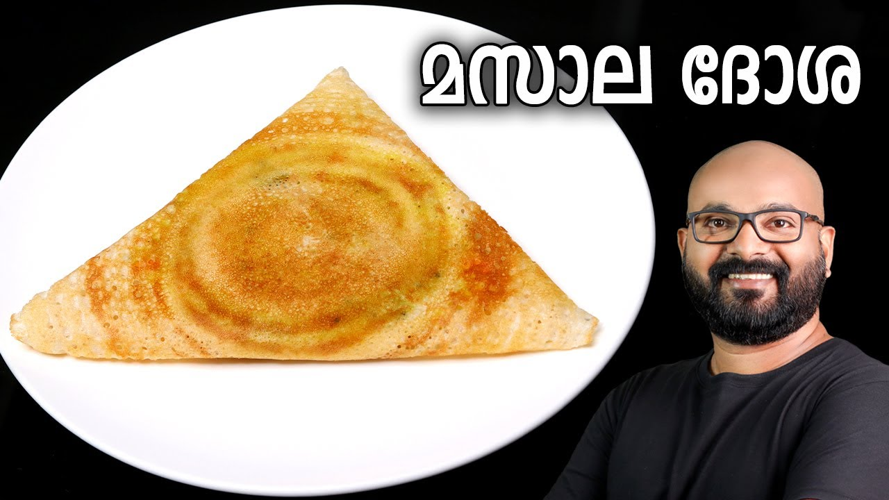 Download മസാല ദോശ | Masala Dosa Recipe | Kerala style easy Malayalam recipe