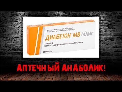 Аптечный АНАБОЛИК - Диабетон | Набор массы