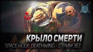 Space Hulk: Deathwing #1: Крыло Смерти. Стрим с ЗБТ. Beta is now!