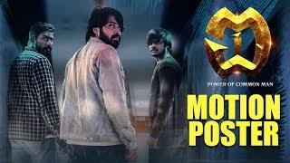 I Won Official Motion Poster New Kannada Movie Ranjan MSB Dheeraj Prasad Kishore S Rajkumar R S