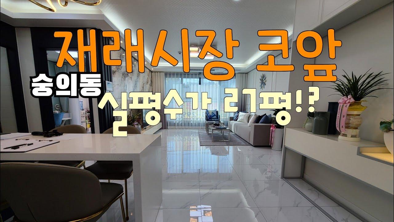 [인천빌라매매][숭의동신축빌라] - 숭의역 도보5분 역세권 실평수27평 대형평수분양중