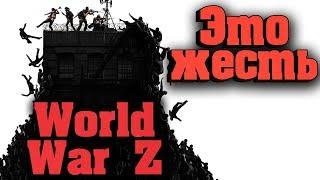 World War Z - стрим обзор новой игры о зомби