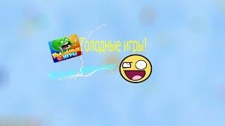 Голодные Игры! игра,новое шоу  на нашем канале!