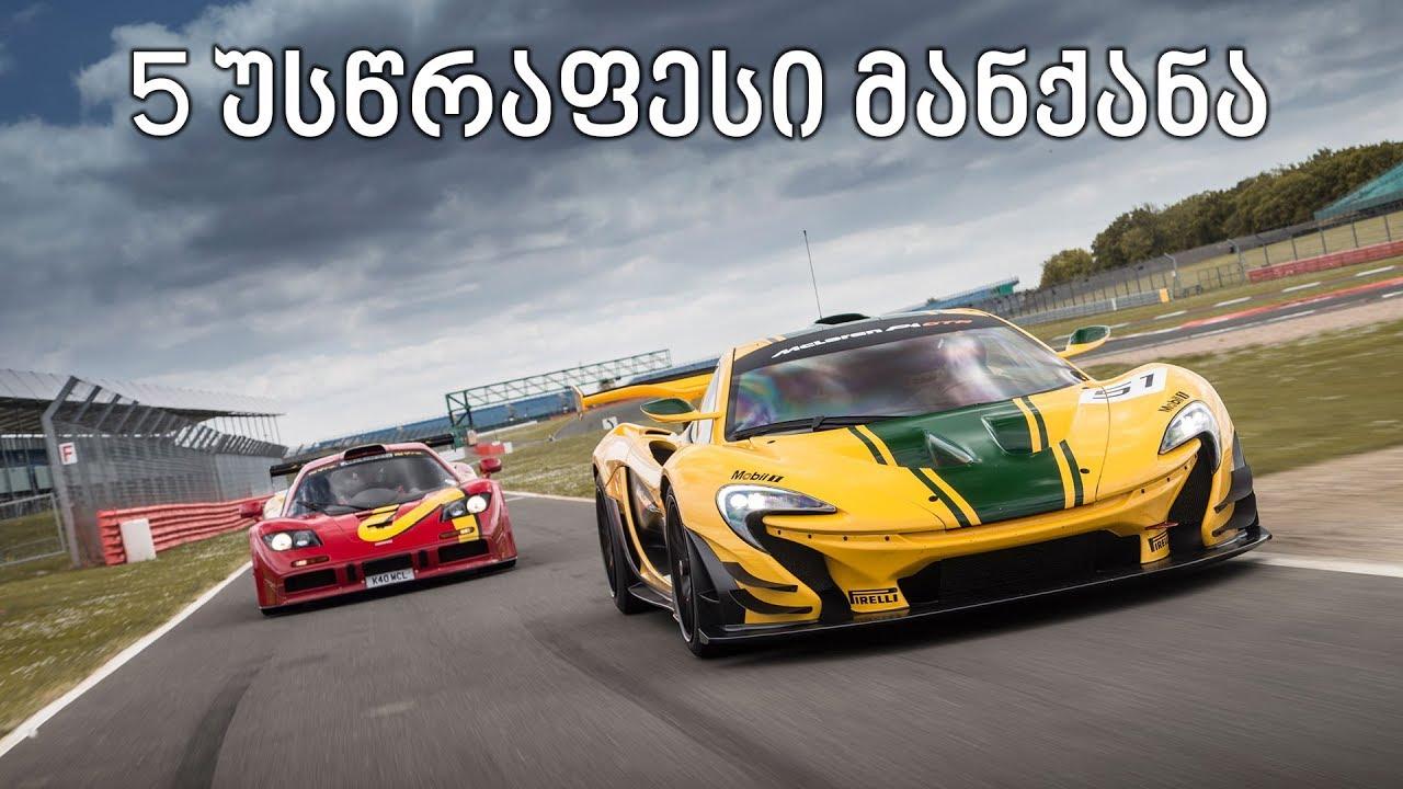 5 ყველაზე სწრაფი მანქანა