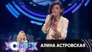 Алина Астровская | Шоу Успех