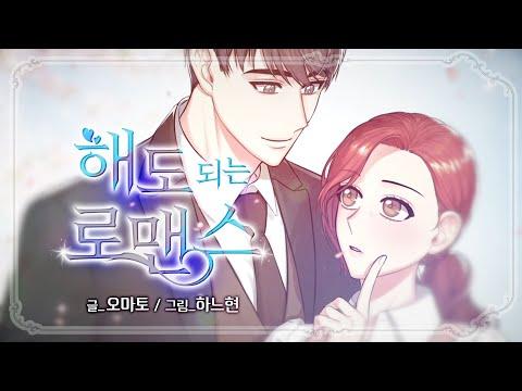 로맨스 웹툰 추천 [해도 되는 로맨스] - 두 남녀의 피할 수 없는 운명의 좌충우돌 로맨틱 코미디!