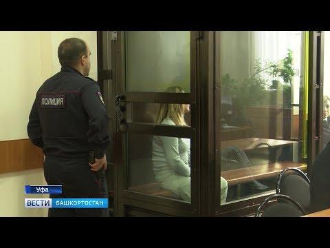 В Уфе суд продлил арест Луизе Хайруллиной: репортаж «Вестей» из зала суда
