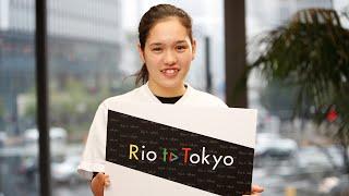 Rio to Tokyo アスリート・メッセージ⑥:一ノ瀬メイ選手 *English subtitles available*