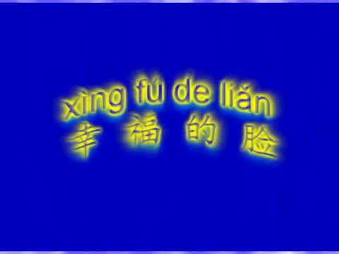 Xing Fu De Lian Chinese Song For Kid
