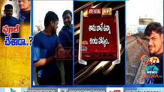 WHAT IS THIS ? // ???? ?????? ????????? ???? ??? ??????..! // INDIA TV Telugu