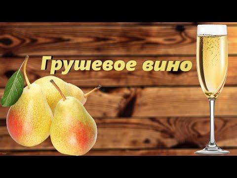 Вино из Груш. Как приготовить Грушевое вино. Простой рецепт в домашних условиях. Часть 1