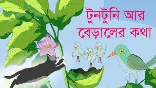 Tuntuni ar Biral | টুনটুনি আর বেড়ালের কথা