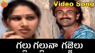 Gallu Galluna Gajullu Janapadalu  Latest Telugu Folk Video Songs Hd