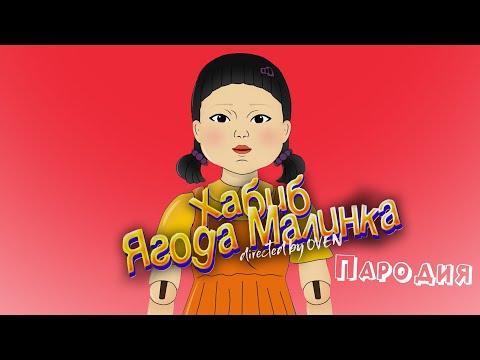 ПЕСНЯ про КУКЛУ ИЗ ИГРЫ В КАЛЬМАРА клип ХАБИБ - Ягода малинка ПАРОДИЯ на SQUID GAME /ИГРА В КАЛЬМАРА