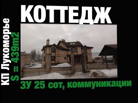 Купить коттедж в ЛО | Дом в Лукоморье | Купить участок во Всеволожском районе | Деревня Кирполье