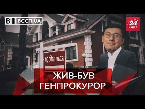 Куди втікає Луценко,
