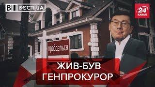 Куди втікає Луценко, Вєсті. UA, 2 травня 2019