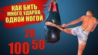 удары ногами в тайском боксе МНОГО КИКОВ ОДНОЙ НОГОЙ как научиться бить ногами в муай тай обучение