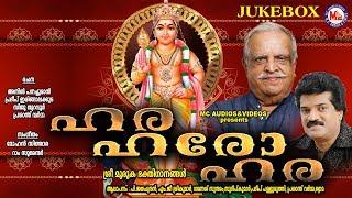 മലയാളത്തിൻറെ സൂപ്പർഹിറ്റ് മുരുകഭക്തിഗാനങ്ങൾ | hara haro hara | hindu devotional songs malayalam