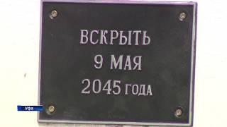 Жители Князево заложили капсулу времени к 100-летию Великой Отечественной войны