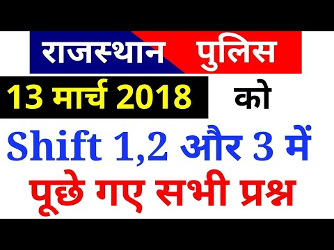 Rajasthan Police Constable 13 March Exam Paper All Shift, Rajasthan Gk, Current GK, General Science