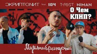 О ЧЕМ КЛИП СКРИПТОНИТ - МУЛЬТИБРЕНДОВЫЙ (ft. 104, T-Fest, Niman)