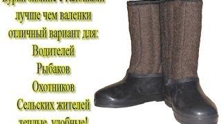 бурки зимние с галошами(, 2013-10-15T14:11:46.000Z)
