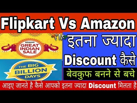 पुरे डिस्काउंट का पोल खुला, Flipkart Big Billion day sell vs Amazon Great India sell, बेवकूफ ना बने