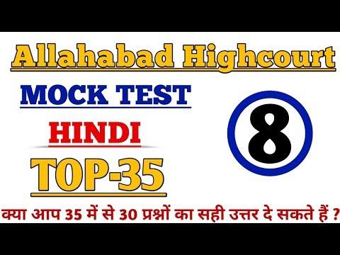 Allahabad Highcourt HINDI Mock Test-8||Allahabad HC HINDI Group-C,D||HC Hindi TEST PAPER||Be Topper