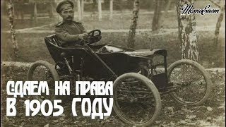 Смотреть видео Сдаем на права в Москве 1905 года (Занимательная история:) онлайн
