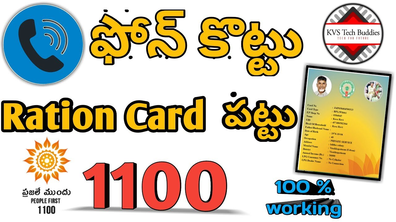 AP CM CHANDRABABU NAIDU LAUNCHED CALL CENTER 1100 IN TELUGU | RATION CARD  APPLY ON MOBILE