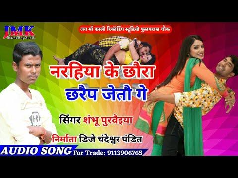 Narhaiya ke chhoura ke chharaip jetou ge Singer shambhu purbaiya super hit songs jai Maa kali record