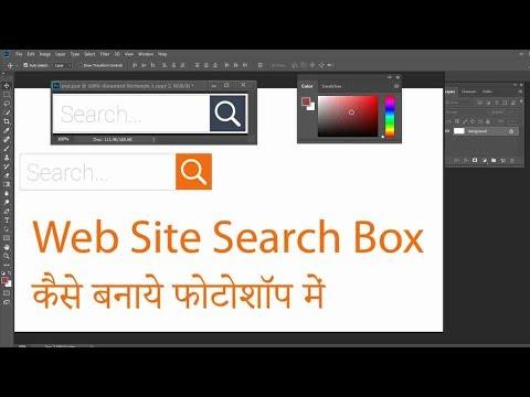Web Site Search Box कैसे बनाये फोटोशॉप में By : JaipurPhotoshop.com
