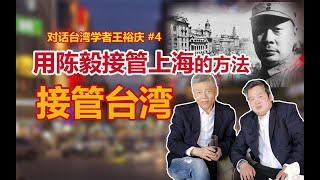 司马南对话台湾学者王裕庆用陈毅接管上海的办法接管台湾